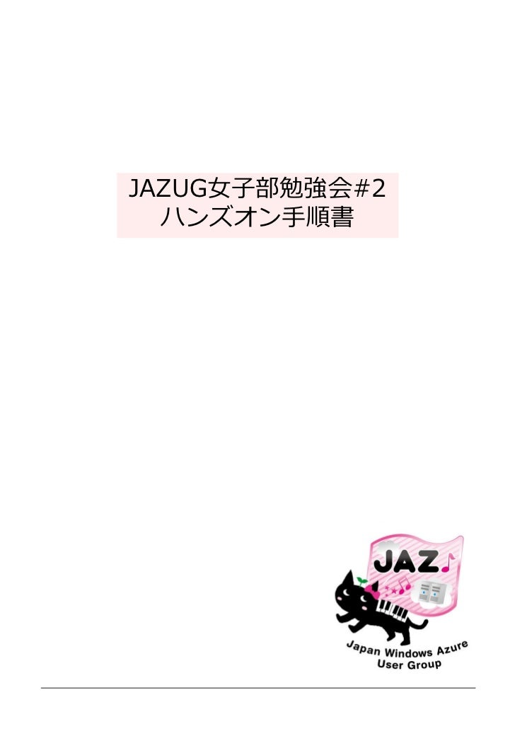 JAZUG匩 部 勮会#2  ハンズオン手順書
