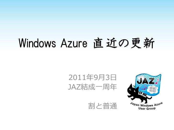 Windows Azure 直近の更新      2011年9月3日      JAZ結成一周年         割と普通