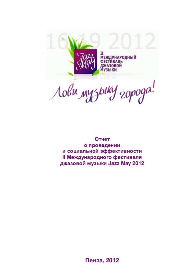 Отчет о проведении и социальной эффективности II Международного фестиваля джазовой музыки Jazz May 2012 Пенза, 2012
