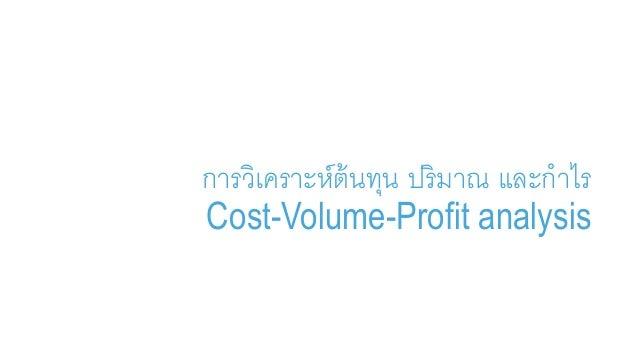 การวิเคราะห์ต้นทุน ปริมาณ และกาไร Cost-Volume-Profit analysis