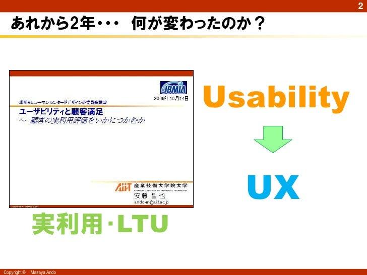 2   あれから2年・・・ 何が変わったのか?                            Usability                              UX              実利用・LTUCopyright...