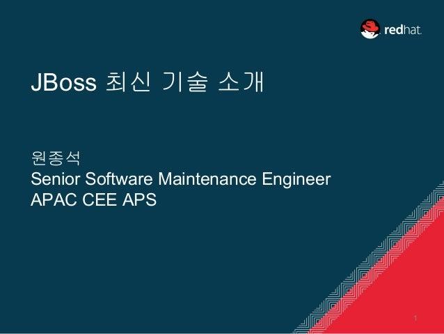 원종석 Senior Software Maintenance Engineer APAC CEE APS JBoss 최신 기술 소개 1