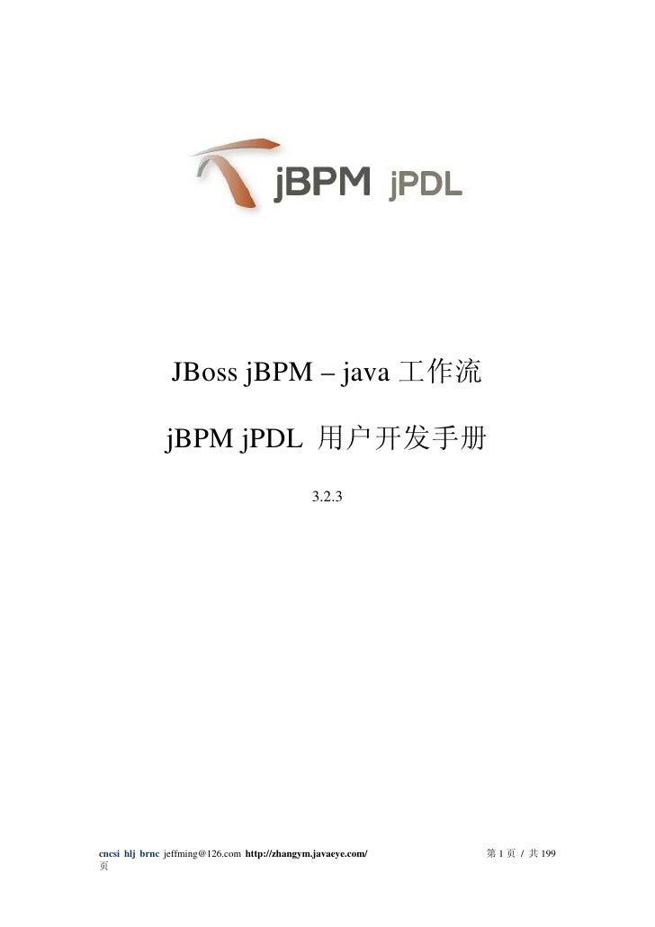 JBoss jBPM – java 工作流                jBPM jPDL 用户开发手册                                               3.2.3     cncsi hlj br...