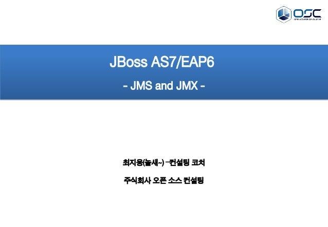 JBoss AS7/EAP6 - JMS and JMX -  최지웅(놀새~) –컨설팅 코치 주식회사 오픈 소스 컨설팅