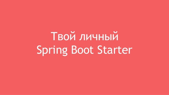 Твой личный Spring Boot Starter