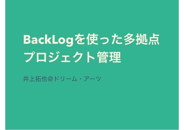 JBUG広島#4発表資料_da_inoue
