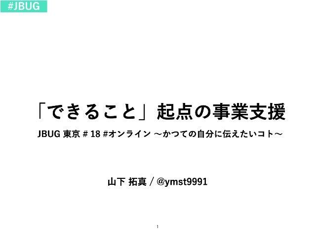 Jbug 20201008 ymst