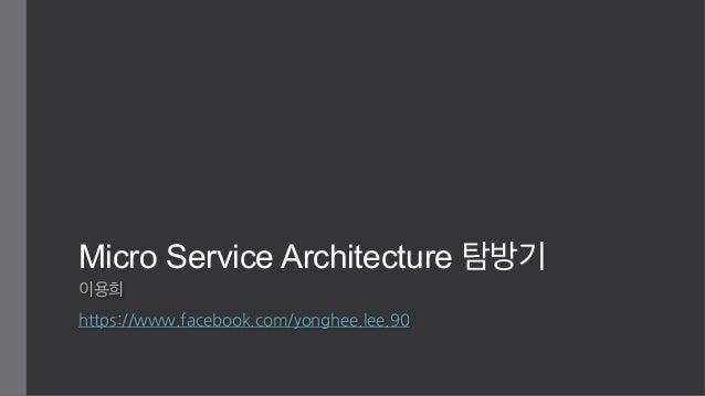 Micro Service Architecture 탐방기 이용희