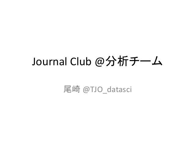 Journal Club @分析チーム  尾崎 @TJO_datasci
