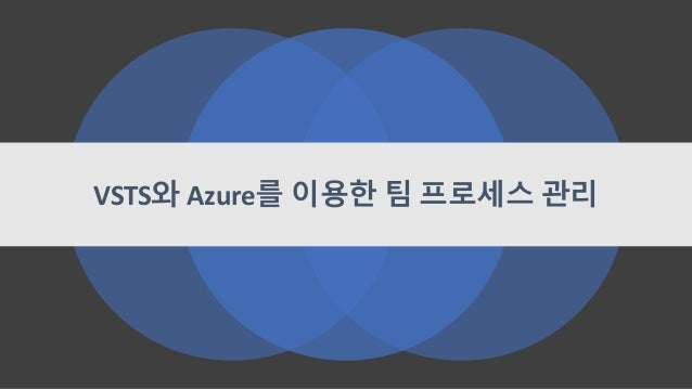 VSTS와 Azure를 이용한 팀 프로세스 관리