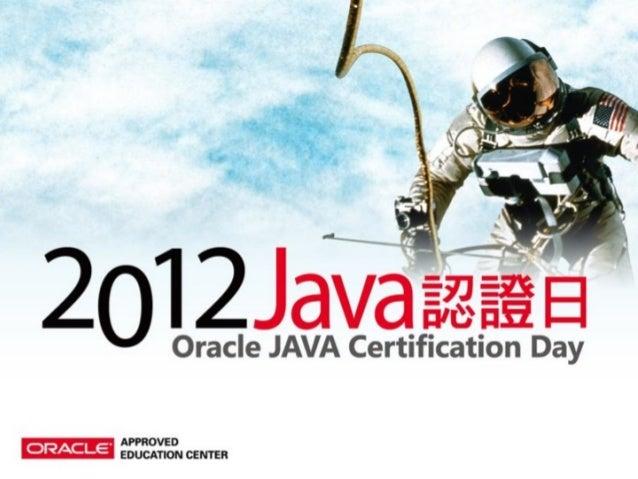 美觀、快速與流暢的Java用戶端應用程式 甲骨文授權教育訓練中心 聯成電腦 張益裕