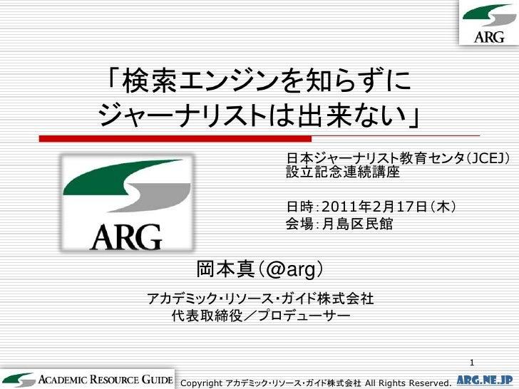 「検索エンジンを知らずにジャーナリストは出来ない」                      日本ジャーナリスト教育センタ(JCEJ)                      設立記念連続講座                      日時:...