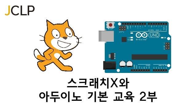 스크래치X와 아두이노 기본 교육 2부 JCLP