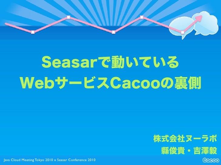 Java Cloud Meeting Tokyo 2010 x Seasar Conference 2010