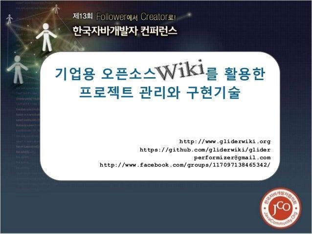 기업용 오픈소스    를 활용한  프로젝트 관리와 구현기술                         http://www.gliderwiki.org              https://github.com/gliderw...