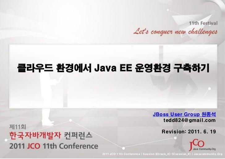 클라우드 환경에서 Java EE 운영환경 구축하기                                           JBoss User Group 원종석                                ...