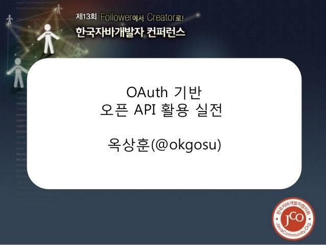 제13회 한국자바개발자 컨퍼런스  OAuth 기반오픈 API 활용 실전옥상훈(@okgosu)