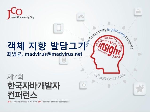 객체 지향 발담그기 최범균, madvirus@madvirus.net