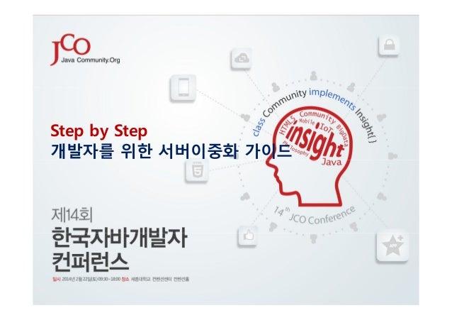 Step by Step 개발자를 위한 서버이중화 가이드