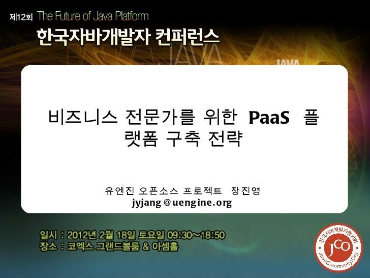 Jco 제 12회 자바컨퍼런스 - PaaS for Business Expert (부재: GAE 오픈소스로 따라잡기)