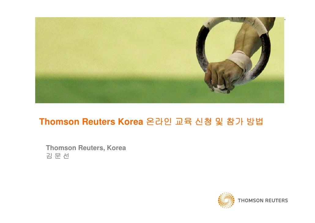 Thomson Reuters Korea 온라인 교육 신청 및 참가 방법   Thomson Reuters, Korea  김문선