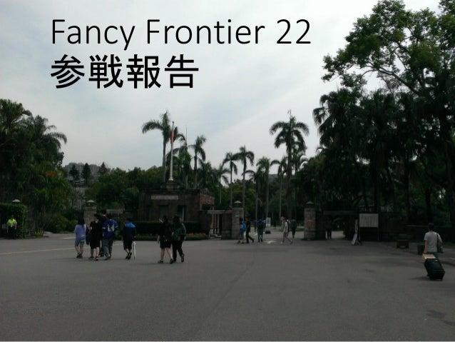 Fancy Frontier 22 参戦報告