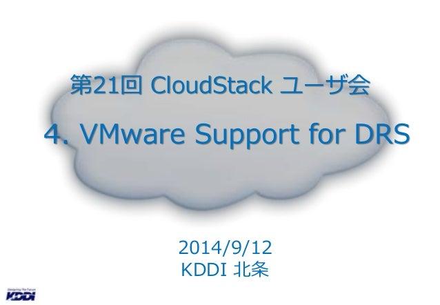 第21回CloudStack ユーザ会  4. VMware Support for DRS  2014/9/12  KDDI 北条