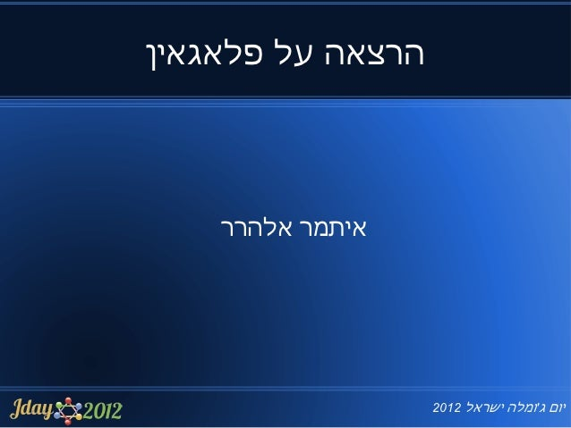 הרצאה על פלאגאין    איתמר אלהרר                   יום גומלה ישראל 2102
