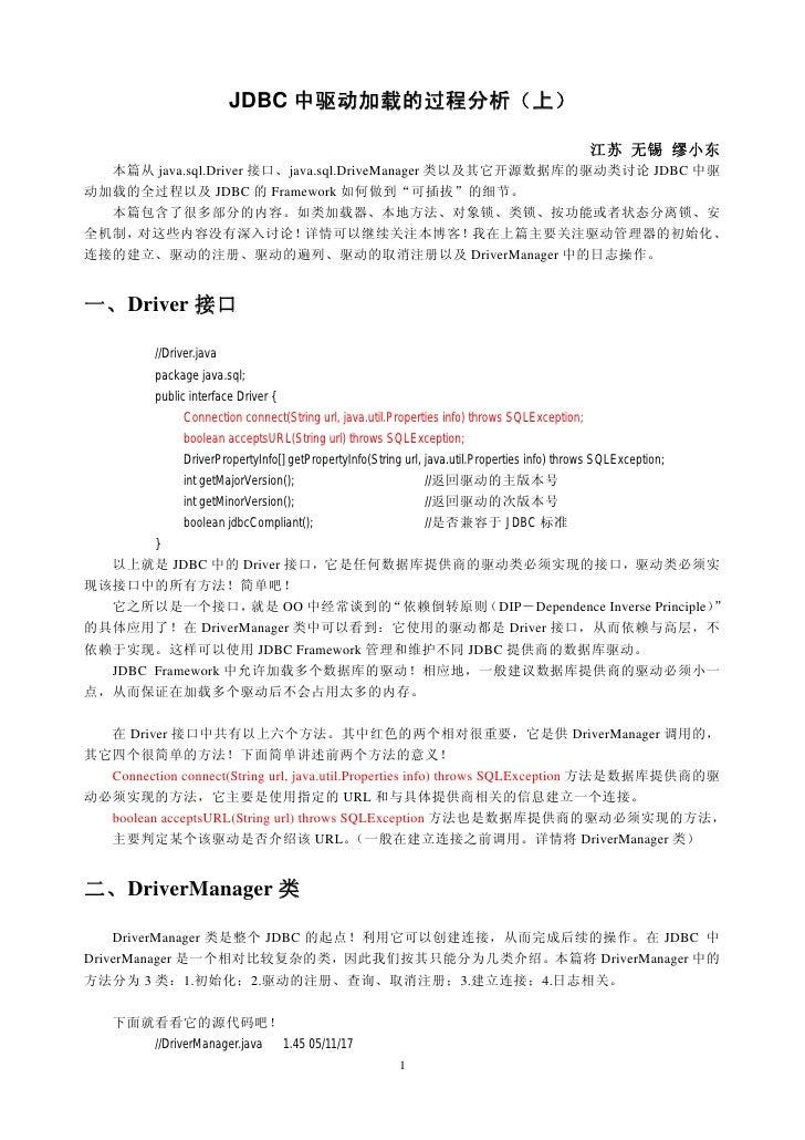 JDBC 中驱动加载的过程分析(上)                                                                                         江苏 无锡 缪小东   本篇从...