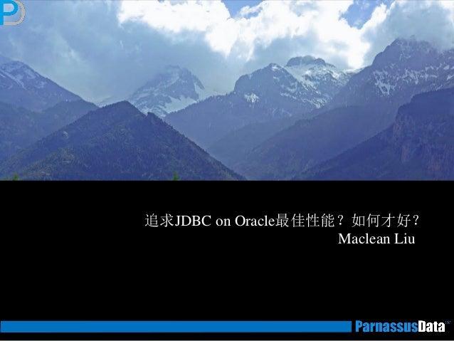 追求JDBC on Oracle最佳性能?如何才好?  Maclean Liu