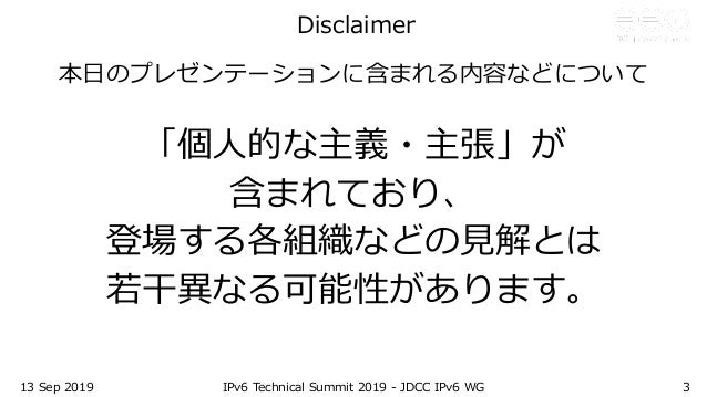 JDCC IPv6 WG Slide 3