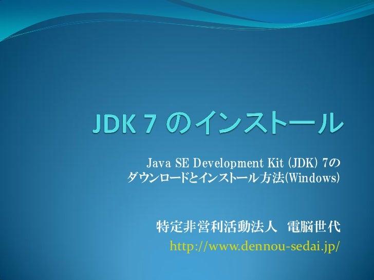jdk 1.5 ダウンロード