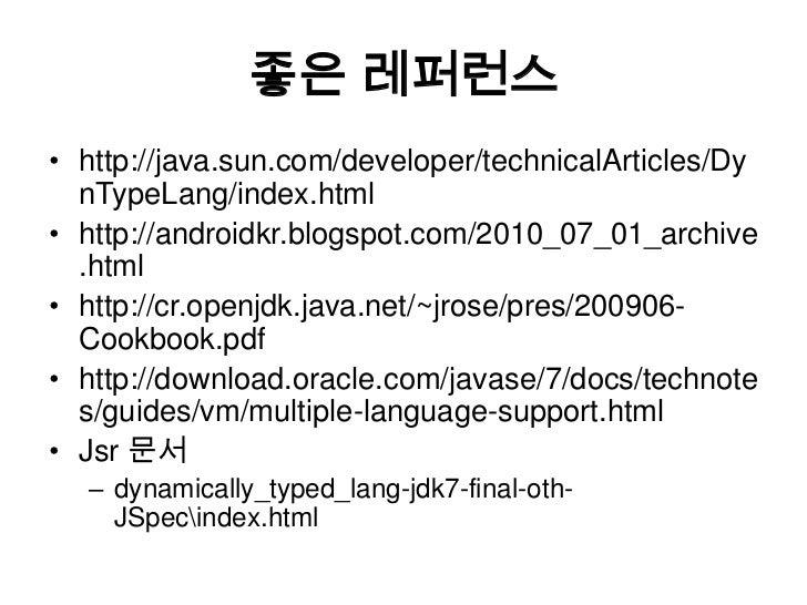 좋은 레퍼런스<br />http://java.sun.com/developer/technicalArticles/DynTypeLang/index.html<br />http://androidkr.blogspot.com/201...