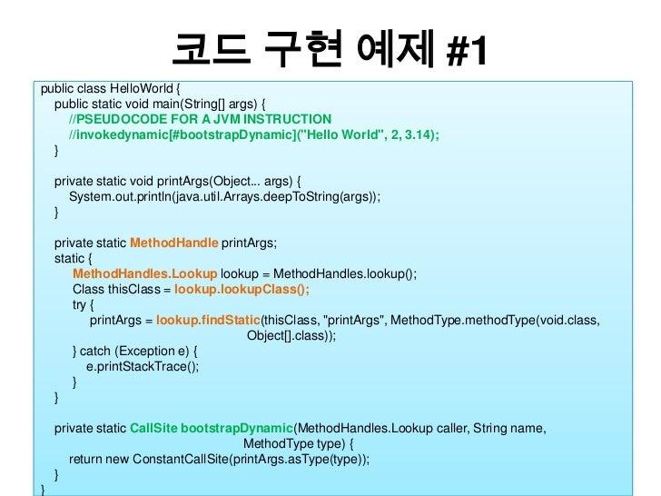 코드 구현 예제 #1<br />public class HelloWorld {<br />    public static void main(String[] args) {<br />//PSEUDOCODE FOR A JVM I...