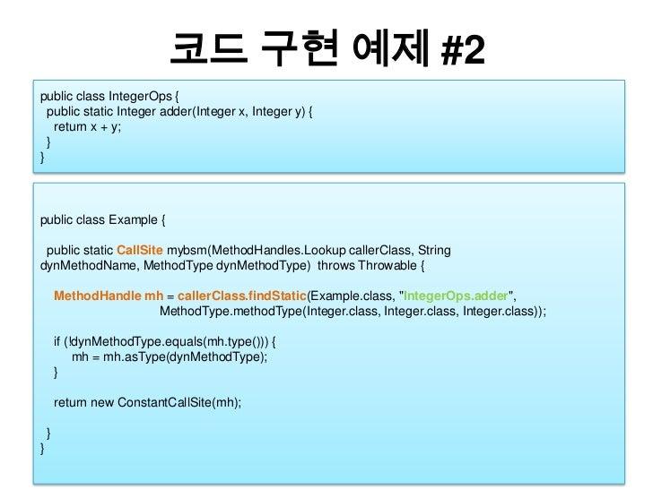 코드 구현 예제 #2<br />public class IntegerOps {<br />public static Integer adder(Integer x, Integer y) {<br />    return x + y;...