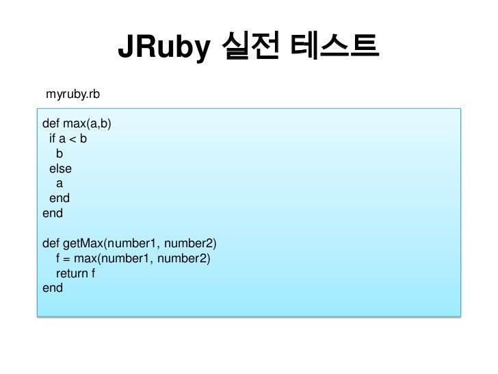 JRuby실전 테스트<br />myruby.rb<br />def max(a,b)<br />  if a < b<br />    b<br />  else<br />    a<br />  end<br />end<br />de...