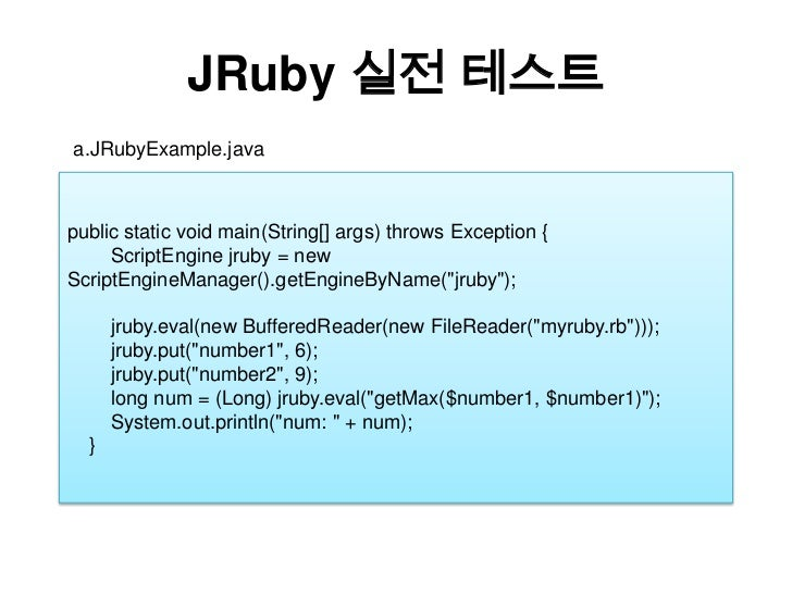 JRuby실전 테스트<br />a.JRubyExample.java<br />public static void main(String[] args) throws Exception {<br />ScriptEnginejruby...