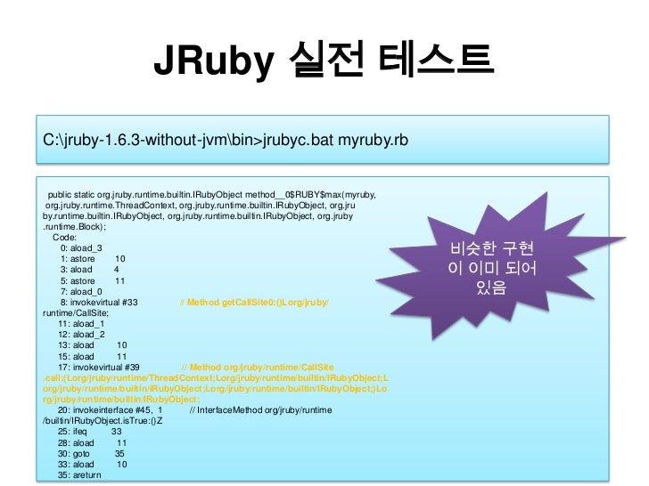 JRuby실전 테스트<br />C:jruby-1.6.3-without-jvmbin>jrubyc.bat myruby.rb<br />  public static org.jruby.runtime.builtin.IRubyObj...