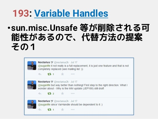 193: Variable Handles •sun.misc.Unsafe 等が削除される可 能性があるので、代替方法の提案 その1
