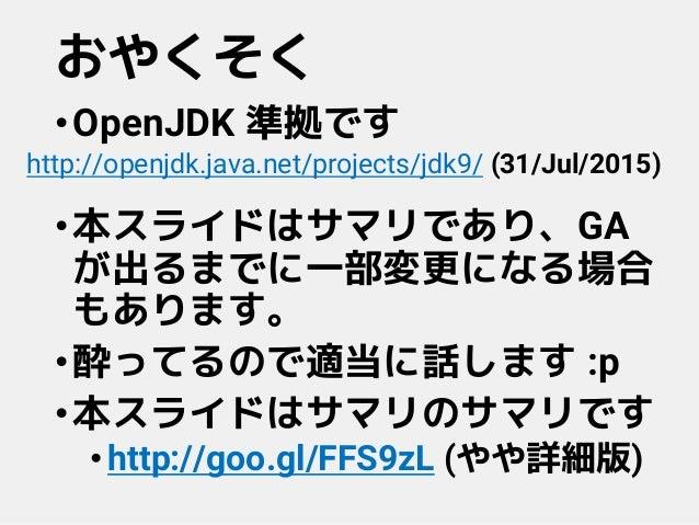 JDK9 新機能 (日本語&ショートバージョン) #jjug Slide 2