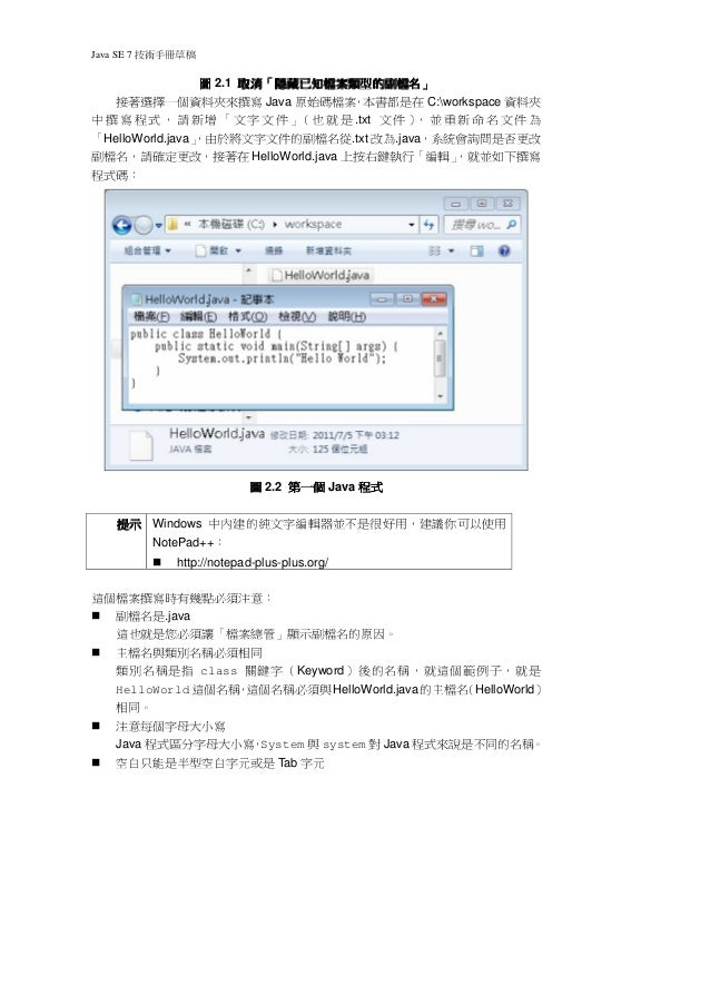 Java SE 7 技術手冊第二章草稿 - 從 JDK 到 IDE Slide 2