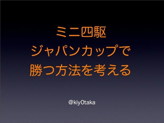 ミニ四駆ジャパンカップで勝つ方法を考える@kiy0taka