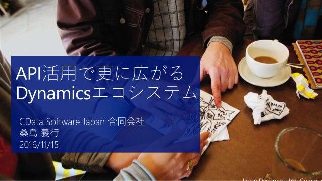 自己紹介 桑島 義行 CData Software Japan 合同会社 専門 データベーステクノロジー データマネジメント ビジネスアナリティクス API @kuwazzy @Yoshiyuki.Kuwajima