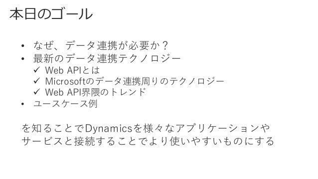 お知らせ https://codezine.jp/article/detail/9760 CodeZine 11/14寄稿記事 「Web APIによるデータ 連携デザインパターンと ツール活用」