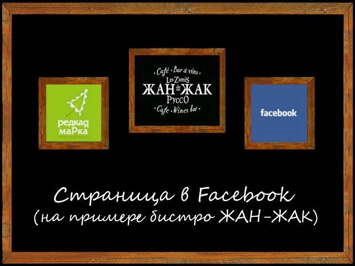 Бренды по количеству реакций на пост в Facebook       Страница в Facebook    (на примере бистро ЖАН-ЖАК)
