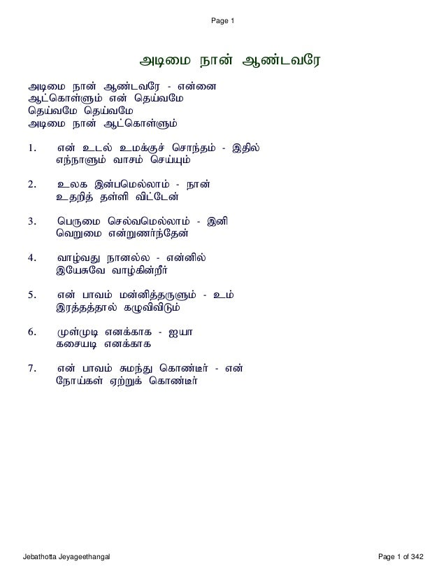 Old songs file in tamil lyrics pdf