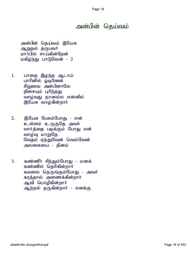 Tamil Christian Keerthanai Songs Lyrics Pdf