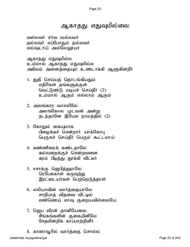 Jebathotta jeyageethangal lyrics book of 342 11 22 fandeluxe Choice Image