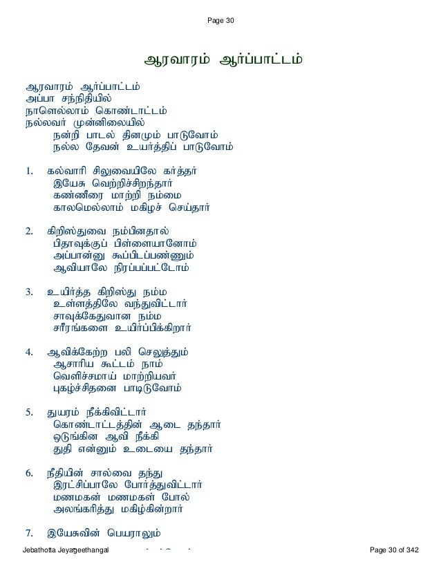 Lyric powerful christian song lyrics : Jebathotta jeyageethangal lyrics book