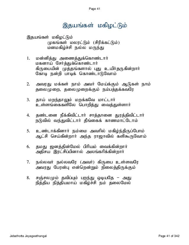 Tamil Christian Devotional Song Book